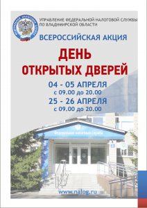 ДОД плакат