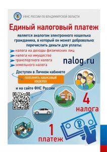 Единый налоговый платеж.cdr