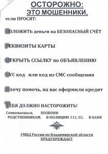 Памятка ОМВД